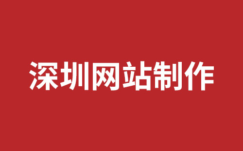 坪山网站开发公司