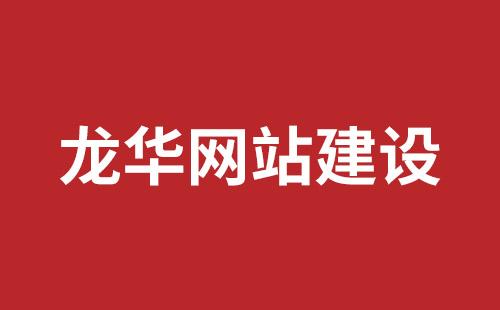 福田网页开发报价