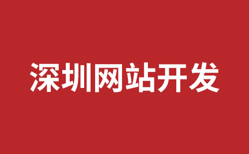 宝安营销型网站建设品牌